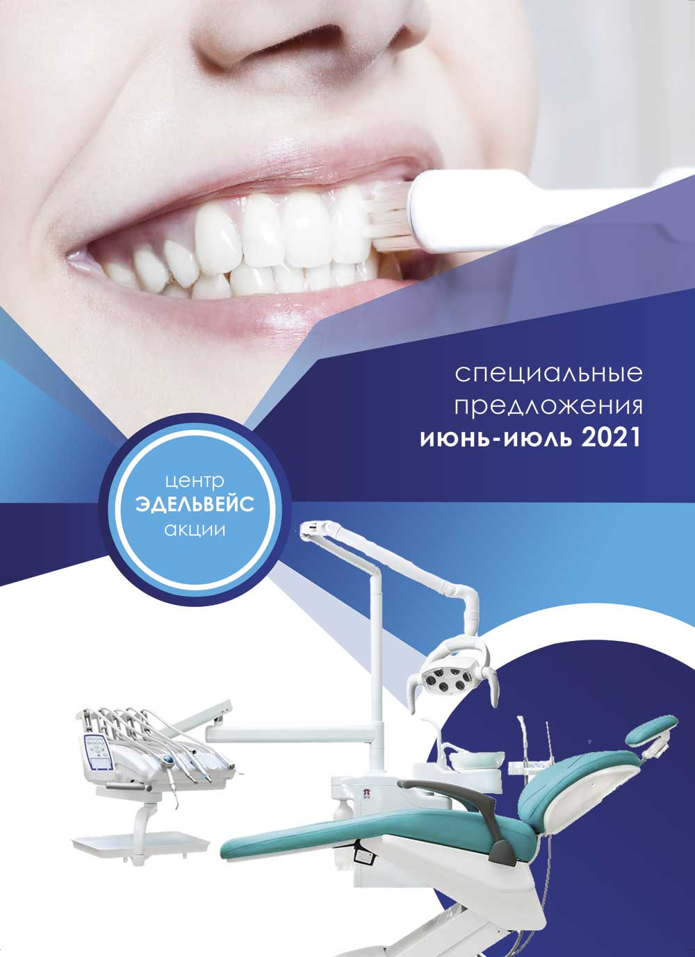 акции на стоматологию июнь-июль 2021